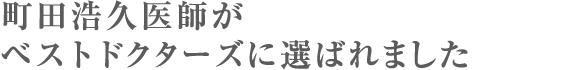 町田浩久医師がベストドクターズに選ばれました