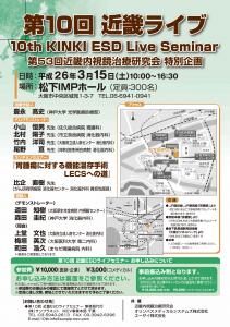 20140315_10近畿内視鏡治療研究会_チラシ_01-crop
